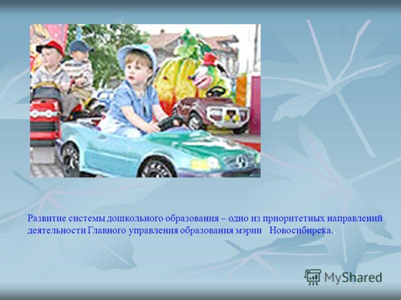 Развитие системы дошкольного образования – одно из приоритетных направлений деятельности Главного управления образования мэрии Новосибирска..
