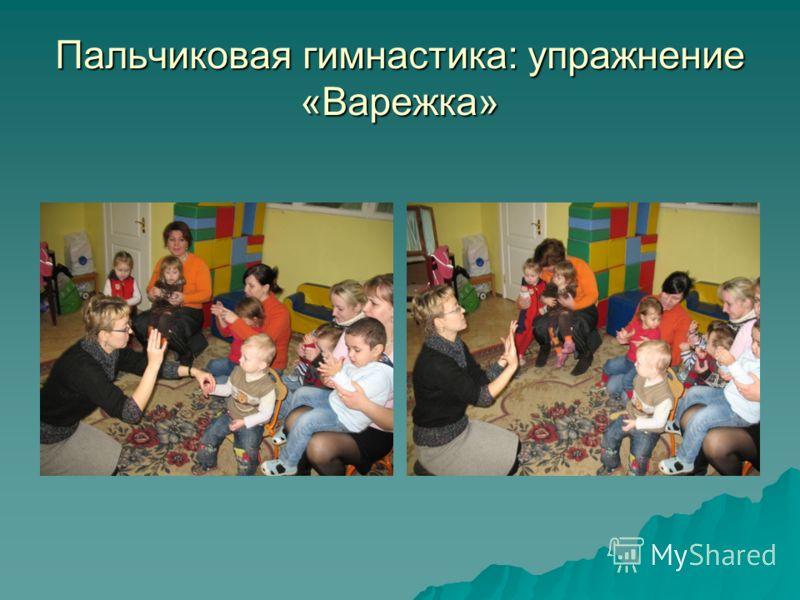 Пальчиковая гимнастика: упражнение «Варежка»