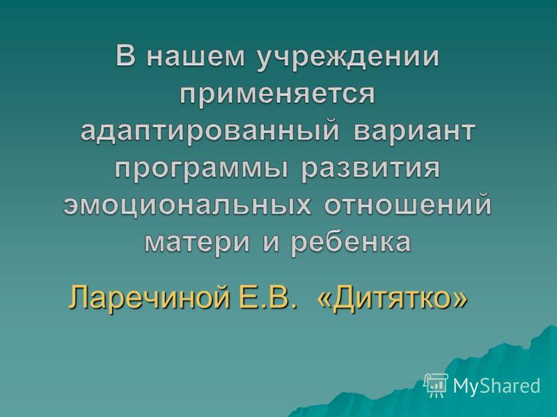 Ларечиной Е.В. «Дитятко»