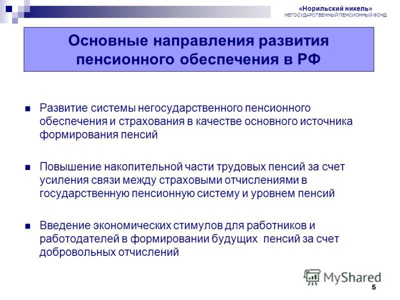 5 Пенсионная реформа в России Развитие системы негосударственного пенсионного обеспечения и страхования в качестве основного источника формирования пенсий Повышение накопительной части трудовых пенсий за счет усиления связи между страховыми отчислени