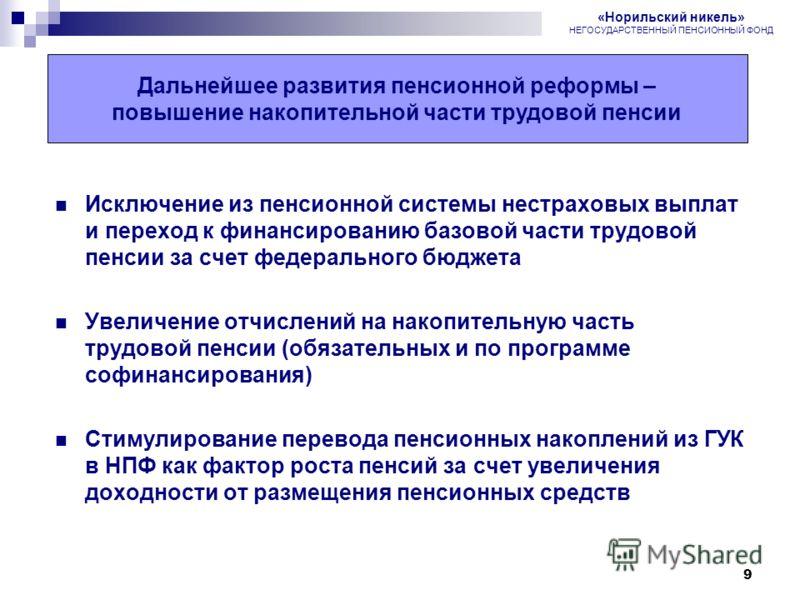 9 Пенсионная реформа в России Исключение из пенсионной системы нестраховых выплат и переход к финансированию базовой части трудовой пенсии за счет федерального бюджета Увеличение отчислений на накопительную часть трудовой пенсии (обязательных и по пр
