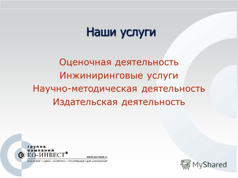 Наши услуги Оценочная деятельность Инжиниринговые услуги Научно-методическая деятельность Издательская деятельность