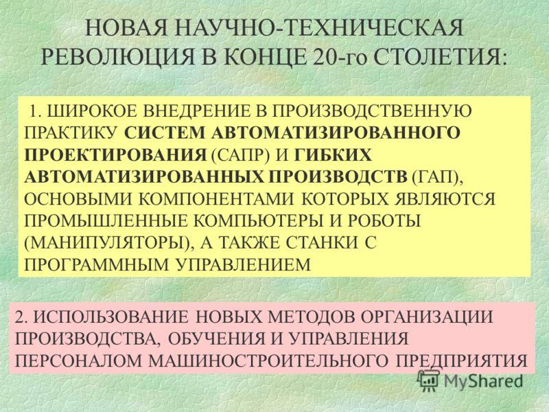 МОРИТА АКИО (1921-1999) ОСНОВАТЕЛЬ КОМПАНИИ SONY «ЭЛЕКТРОННАЯ ПРОМЫШЛЕННОСТЬ ОБЛАДАЕТ УНИКАЛЬНЫМ ПРЕИМУЩЕСТВОМ. БЛАГОДАРЯ ТЕХНОЛОГИЧЕСКОМУ ПРОГРЕССУ МЫ МОЖЕМ СОЗДАВАТЬ СОВЕРШЕННО НОВЫЕ ВЕЩИ…, КОТОРЫХ НЕ БЫЛО РАНЬШЕ, И ПОКАЗАТЬ ЛЮДЯМ, КАК ЭТИ ВЕЩИ МОГ