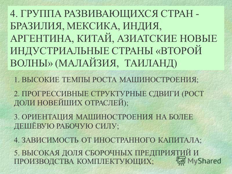 3. «НЕБОЛЬШИЕ ЭКОНОМИЧЕСКИ РАЗВИТЫЕ СТРАНЫ ЗАПАДНОЙ ЕВРОПЫ» (ШВЕЦИЯ, ШВЕЙЦАРИЯ, НИДЕРЛАНДЫ, БЕЛЬГИЯ, АВСТРИЯ, ФИНЛЯНДИЯ, ДАНИЯ, НОРВЕГИЯ) - ХАРАКТЕРЕН ОЧЕНЬ ВЫСОКИЙ УРОВЕНЬ РАЗВИТИЯ ОТДЕЛЬНЫХ, ОРИЕНТИРОВАННЫХ НА ЭКСПОРТ ОТРАСЛЕЙ МАШИНОСТРОЕНИЯ («ВИЗИ