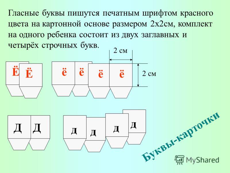 Буквы-карточки ёёЁёё Д дддд Ё Д 2 см Гласные буквы пишутся печатным шрифтом красного цвета на картонной основе размером 2х2см, комплект на одного ребенка состоит из двух заглавных и четырёх строчных букв.