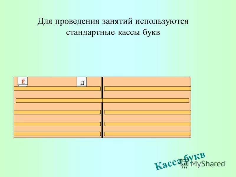 Касса букв Для проведения занятий используются стандартные кассы букв Ё Д