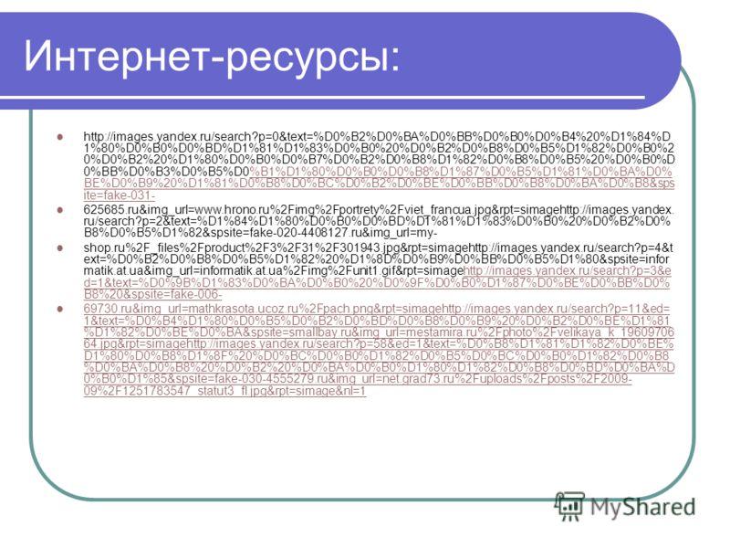 Интернет-ресурсы: http://images.yandex.ru/search?p=0&text=%D0%B2%D0%BA%D0%BB%D0%B0%D0%B4%20%D1%84%D 1%80%D0%B0%D0%BD%D1%81%D1%83%D0%B0%20%D0%B2%D0%B8%D0%B5%D1%82%D0%B0%2 0%D0%B2%20%D1%80%D0%B0%D0%B7%D0%B2%D0%B8%D1%82%D0%B8%D0%B5%20%D0%B0%D 0%BB%D0%B3