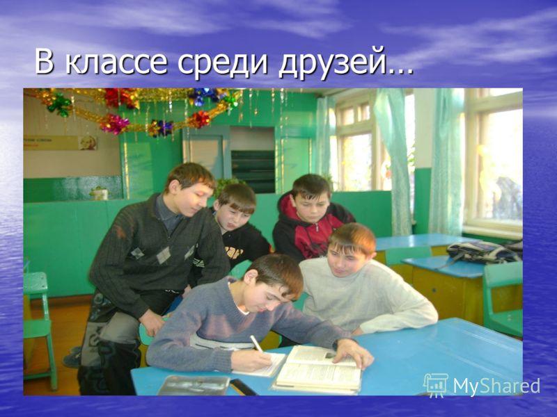 В классе среди друзей…