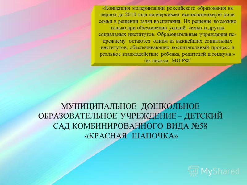 «Концепция модернизации российского образования на период до 2010 года подчеркивает исключительную роль семьи в решении задач воспитания. Их решение возможно только при объединении усилий семьи и других социальных институтов. Образовательные учрежден