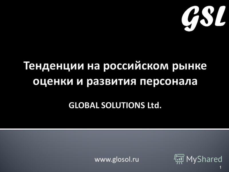 www.glosol.ru 1