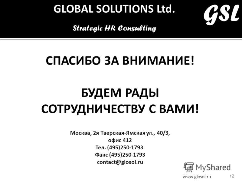 www.glosol.ru 12 СПАСИБО ЗА ВНИМАНИЕ! БУДЕМ РАДЫ СОТРУДНИЧЕСТВУ С ВАМИ! Москва, 2я Тверская-Ямская ул., 40/3, офис 412 Тел. (495)250-1793 Факс (495)250-1793 contact@glosol.ru GLOBAL SOLUTIONS Ltd. Strategic HR Consulting