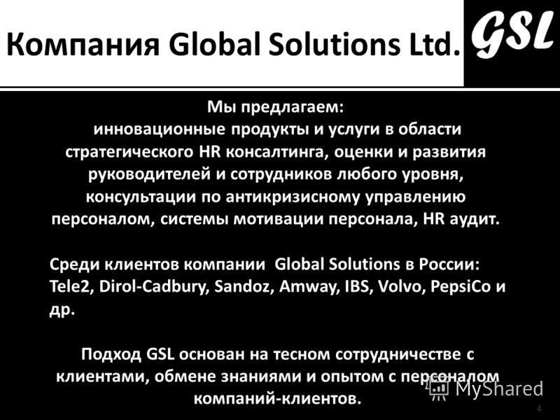 www.glosol.ru 4 Мы предлагаем: инновационные продукты и услуги в области стратегического HR консалтинга, оценки и развития руководителей и сотрудников любого уровня, консультации по антикризисному управлению персоналом, системы мотивации персонала, H