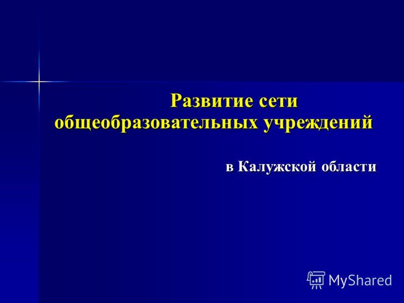 Развитие сети общеобразовательных учреждений в Калужской области