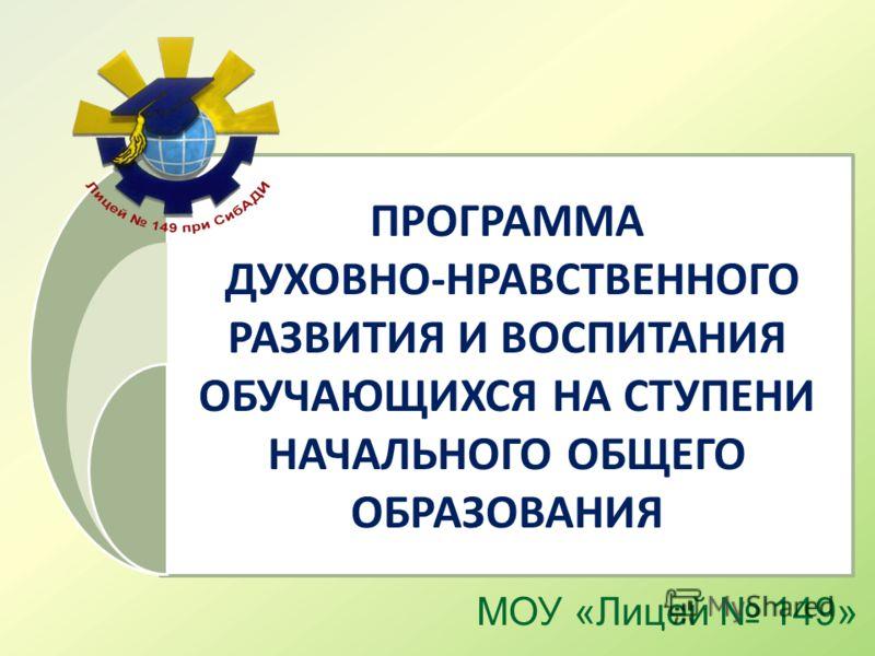 ПРОГРАММА ДУХОВНО-НРАВСТВЕННОГО РАЗВИТИЯ И ВОСПИТАНИЯ ОБУЧАЮЩИХСЯ НА СТУПЕНИ НАЧАЛЬНОГО ОБЩЕГО ОБРАЗОВАНИЯ МОУ «Лицей 149»