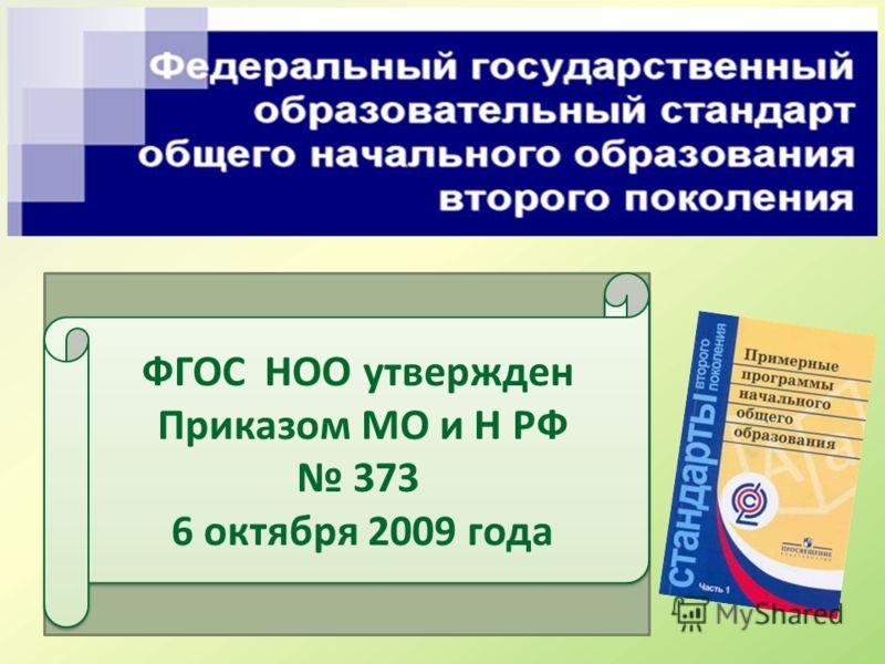 ФГОС НОО утвержден Приказом МО и Н РФ 373 6 октября 2009 года ФГОС НОО утвержден Приказом МО и Н РФ 373 6 октября 2009 года