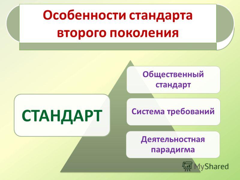 Общественный стандарт Система требований Деятельностная парадигма СТАНДАРТ Особенности стандарта второго поколения