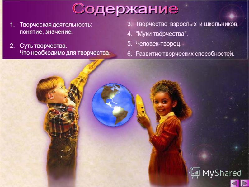 1.Творческая деятельность: понятие, значение. 2.Суть творчества. Что необходимо для творчества. 3. Творчество взрослых и школьников. 4. Муки творчества. 5. Человек-творец. 6. Развитие творческих способностей.