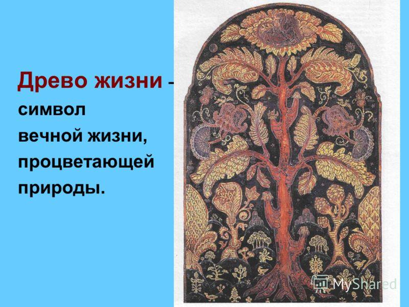 Древо жизни – символ вечной жизни, процветающей природы.