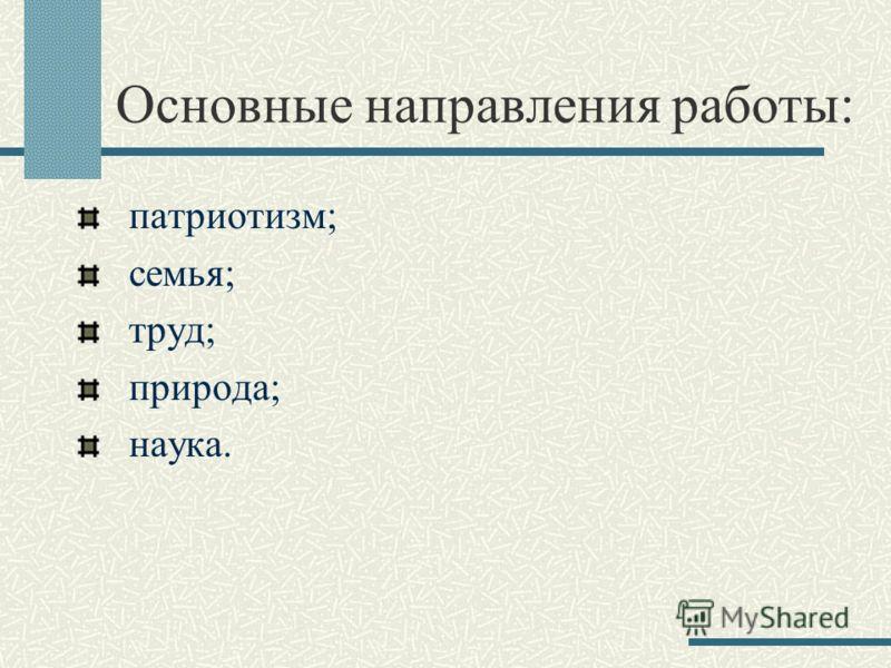Основные направления работы: патриотизм; семья; труд; природа; наука.