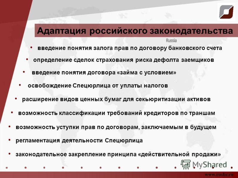 Адаптация российского законодательства освобождение Спецюрлица от уплаты налогов законодательное закрепление принципа «действительной продажи» возможность классификации требований кредиторов по траншам расширение видов ценных бумаг для секьюритизации
