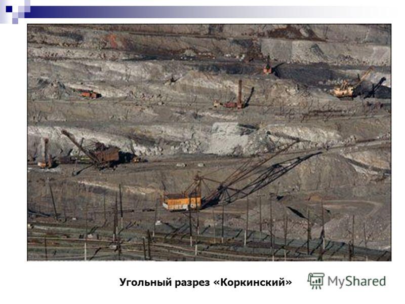 Угольный разрез «Коркинский»