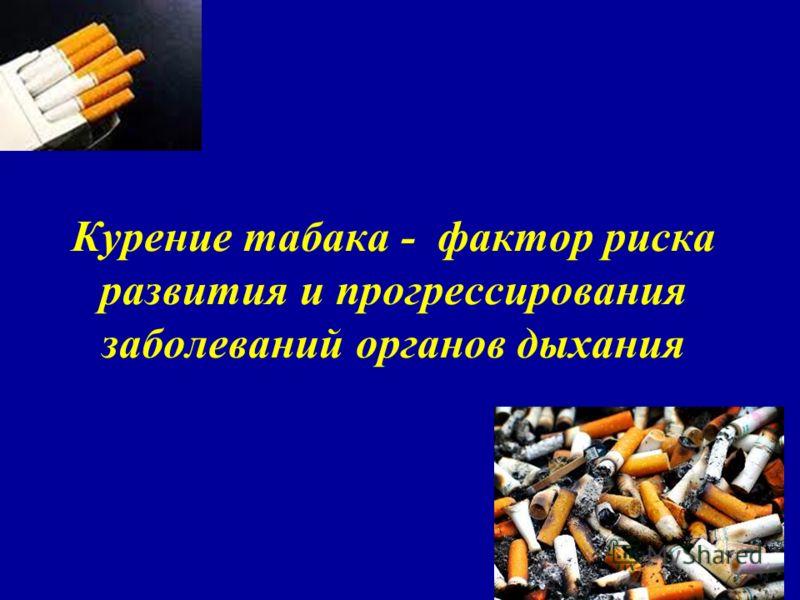 Курение табака - фактор риска развития и прогрессирования заболеваний органов дыхания