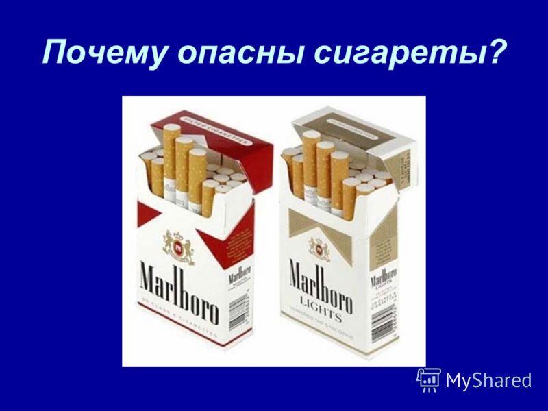 Почему опасны сигареты?