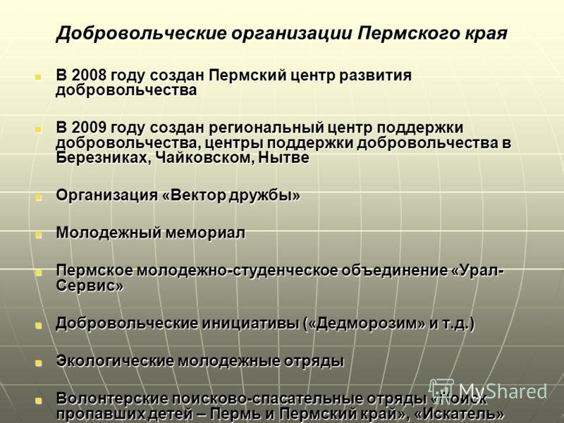 Добровольческие организации Пермского края В 2008 году создан Пермский центр развития добровольчества В 2008 году создан Пермский центр развития добровольчества В 2009 году создан региональный центр поддержки добровольчества, центры поддержки доброво