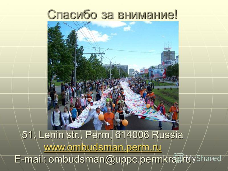24 Спасибо за внимание! 51, Lenin str., Perm, 614006 Russia www.ombudsman.perm.ru E-mail: ombudsman@uppc.permkrai.ru www.ombudsman.perm.ru