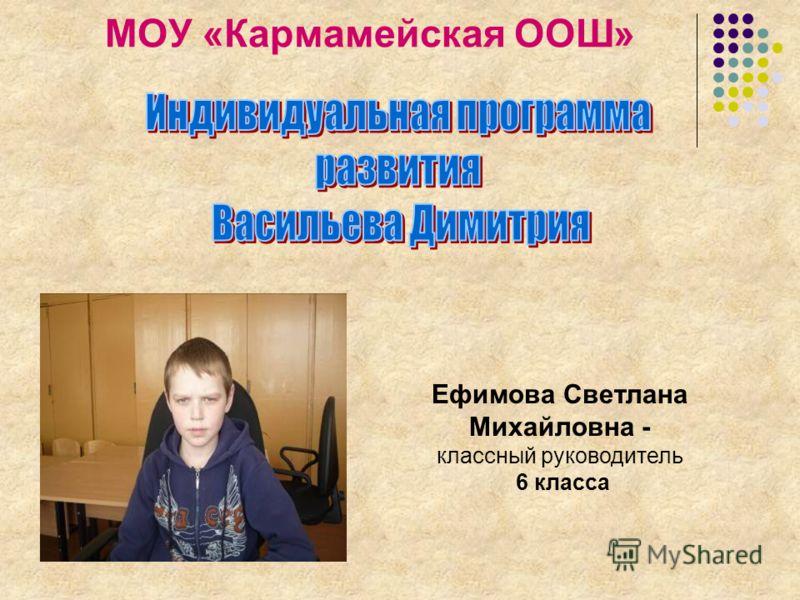МОУ «Кармамейская ООШ» Ефимова Светлана Михайловна - классный руководитель 6 класса