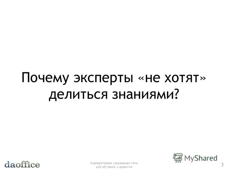 3 Почему эксперты «не хотят» делиться знаниями?