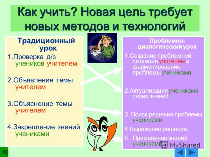 КАК ДАТЬ ВСЕМ ДЕТЯМ СОВРЕМЕННОЕ КАЧЕСТВЕННОЕ ОБРАЗОВАНИЕ? НАЧАЛЬНАЯ ШКОЛА (4 класс) 2006. PIRLS Переход от обучения чтению к чтению для обучения Россия – 1-е место в мире ОСНОВНАЯ ШКОЛА (8 кл.) 2006. PISA Переход от мира ученичества к миру профессион