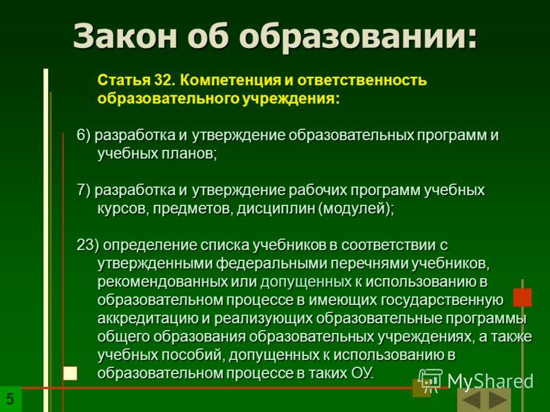 Изменение нормативной базы 1. Федеральный закон от 1 декабря 2007г. N 309-ФЗ «О внесении изменений в отдельные законодательные акты Российской Федерации в части изменения понятия и структуры государственного образовательного стандарта» 1. Федеральный