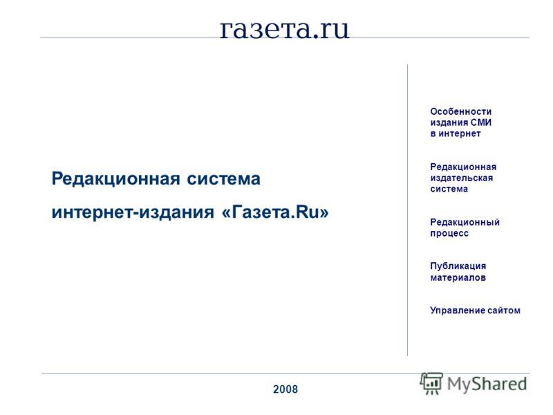 Редакционная система интернет-издания «Газета.Ru» 2008 Особенности издания СМИ в интернет Редакционная издательская система Редакционный процесс Публикация материалов Управление сайтом