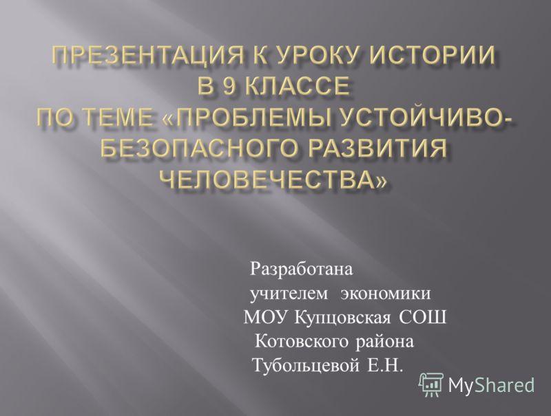 Разработана учителем экономики МОУ Купцовская СОШ Котовского района Тубольцевой Е. Н.