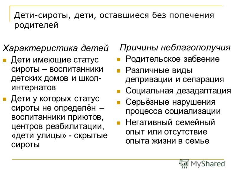 образец характеристики на воспитанника детского дома - фото 3