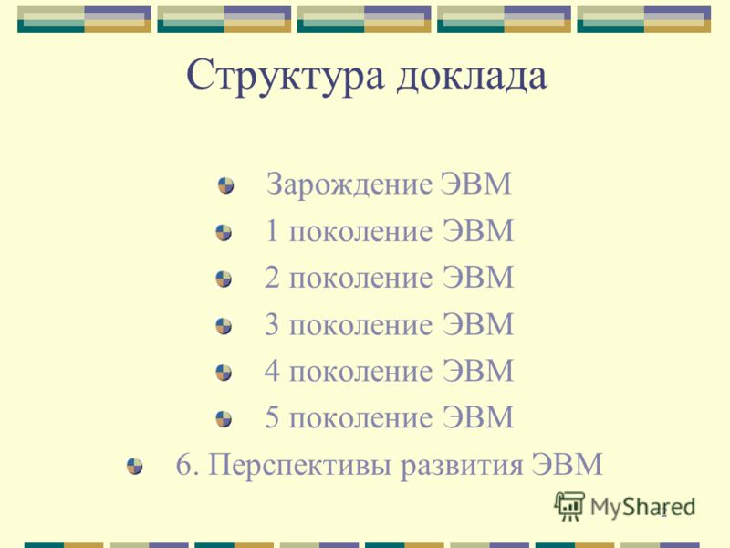 2 Структура доклада Зарождение ЭВМ 1 поколение ЭВМ 2 поколение ЭВМ 3 поколение ЭВМ 4 поколение ЭВМ 5 поколение ЭВМ 6. Перспективы развития ЭВМ