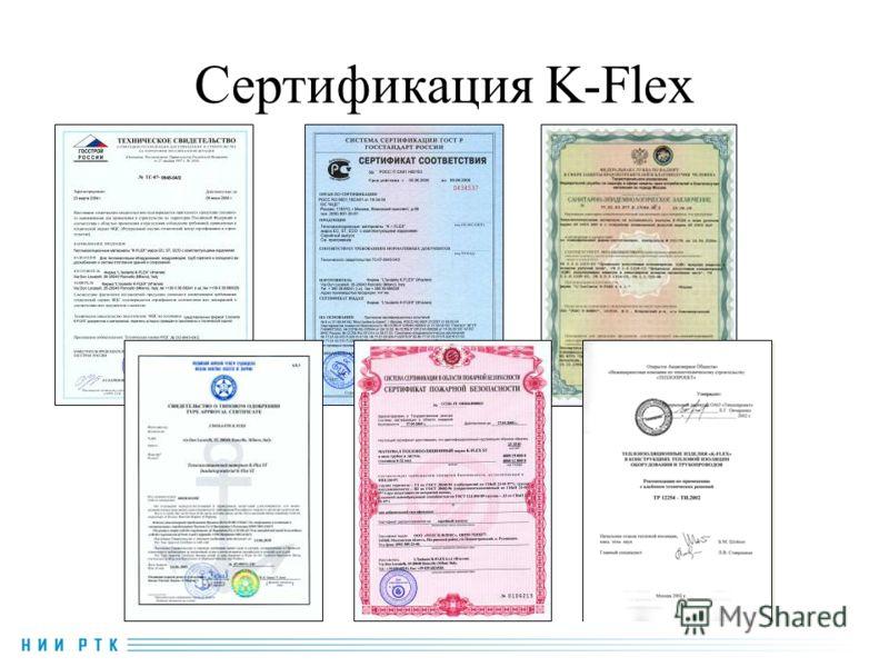 Сертификация K-Flex