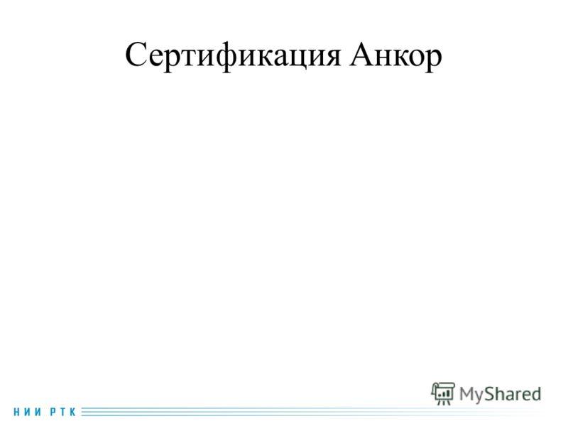 Сертификация Анкор