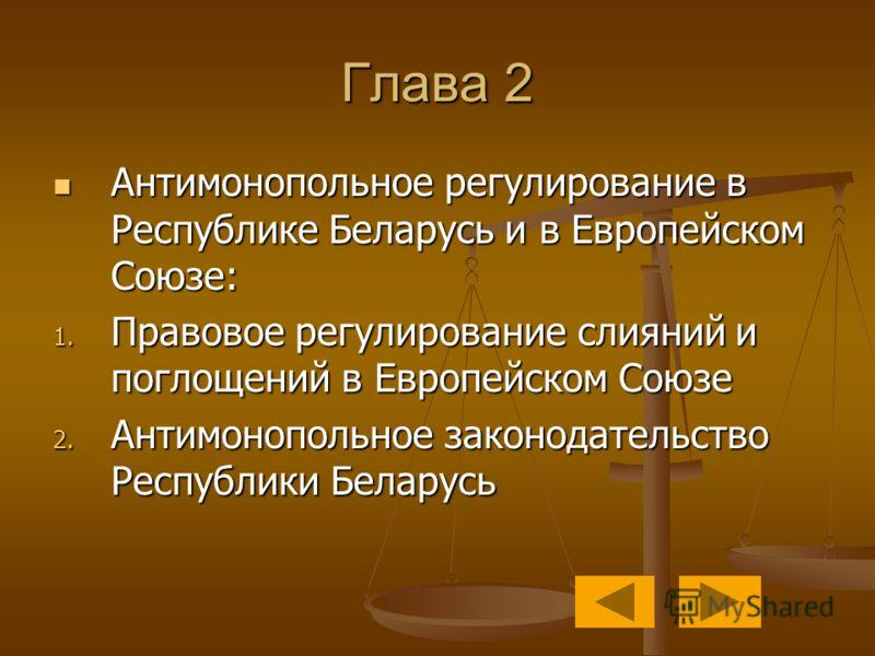 Глава 2 Антимонопольное регулирование в Республике Беларусь и в Европейском Союзе: Антимонопольное регулирование в Республике Беларусь и в Европейском Союзе: 1. Правовое регулирование слияний и поглощений в Европейском Союзе 2. Антимонопольное законо