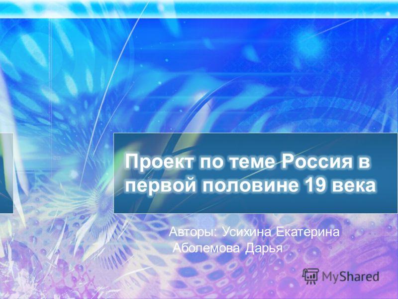 Авторы: Усихина Екатерина Аболемова Дарья