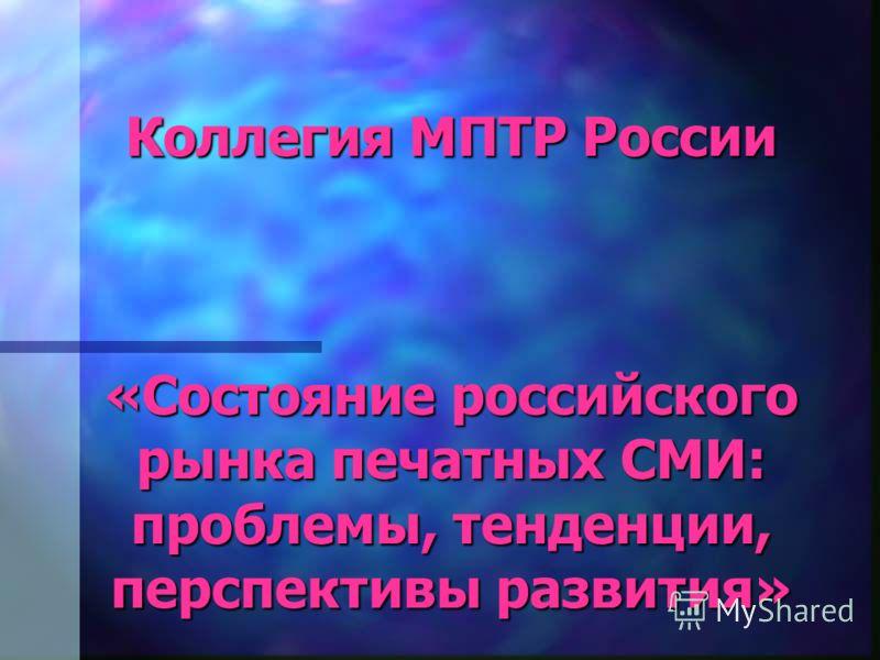 Коллегия МПТР России «Состояние российского рынка печатных СМИ: проблемы, тенденции, перспективы развития»
