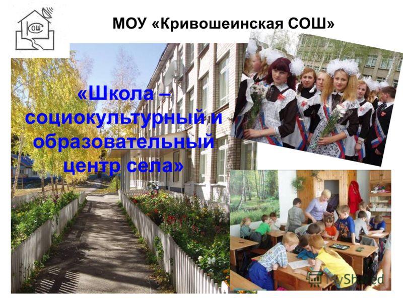 «Школа – социокультурный и образовательный центр села» МОУ «Кривошеинская СОШ»