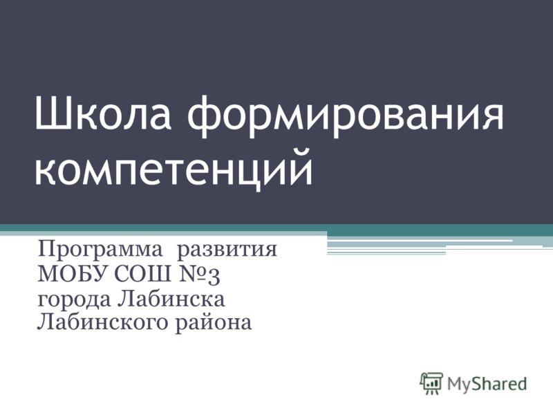 Школа формирования компетенций Программа развития МОБУ СОШ 3 города Лабинска Лабинского района