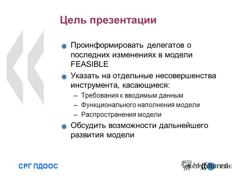 3 Цель презентации Проинформировать делегатов о последних изменениях в модели FEASIBLE Указать на отдельные несовершенства инструмента, касающиеся: –Требования к вводимым данным –Функционального наполнения модели –Распространения модели Обсудить возм
