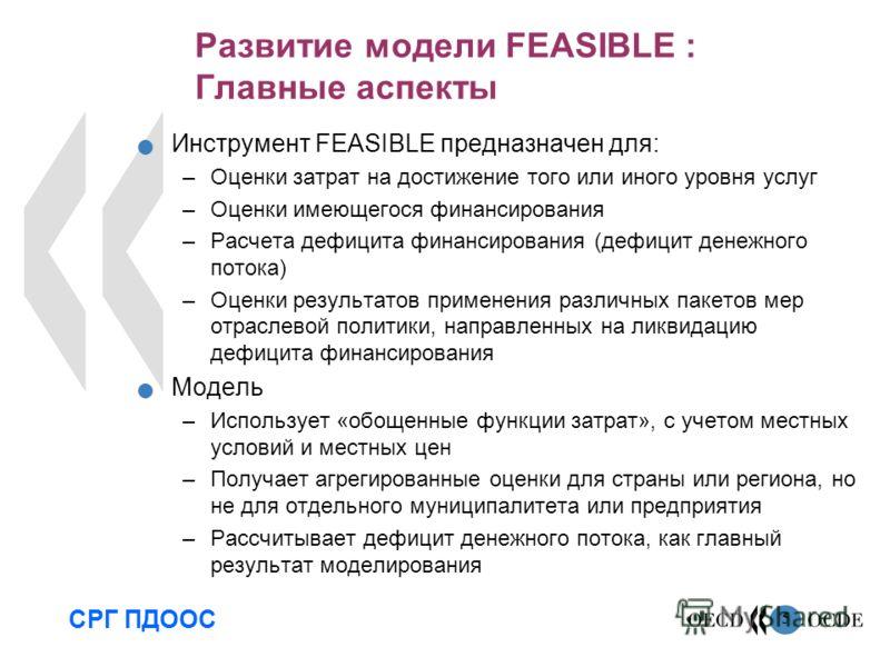5 Развитие модели FEASIBLE : Главные аспекты Инструмент FEASIBLE предназначен для: –Оценки затрат на достижение того или иного уровня услуг –Оценки имеющегося финансирования –Расчета дефицита финансирования (дефицит денежного потока) –Оценки результа