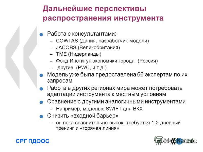 9 Дальнейшие перспективы распространения инструмента Работа с консультантами: –COWI AS (Дания, разработчик модели) –JACOBS (Великобритания) –TME (Нидерланды) –Фонд Институт экономики города (Россия) – другие (PWC, и т.д.) Модель уже была предоставлен