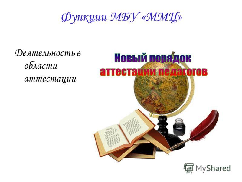 Функции МБУ «ММЦ» Деятельность в области аттестации