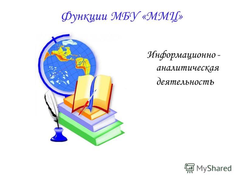 Функции МБУ «ММЦ» Информационно - аналитическая деятельност ь