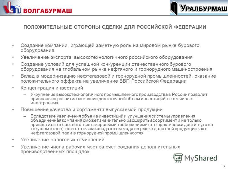 7 ПОЛОЖИТЕЛЬНЫЕ СТОРОНЫ СДЕЛКИ ДЛЯ РОССИЙСКОЙ ФЕДЕРАЦИИ Создание компании, играющей заметную роль на мировом рынке бурового оборудования Увеличение экспорта высокотехнологичного российского оборудования Создание условий для успешной конкуренции отече